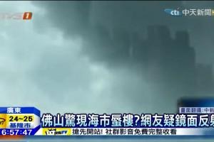 Cina…è comparsa davvero una città tra le nuvole?